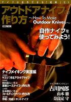 アウトドアナイフの作り方 ~How To Make Outdoor Knives~