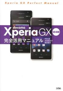 【送料無料】docomo Xperia GX SO-04D完全活用マニュアル [ 竹田真 ]