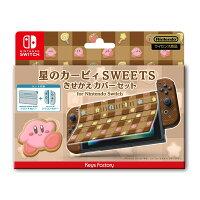 星のカービィ きせかえカバーセット for Nintendo Switch SWEETS
