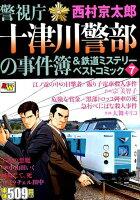 警視庁十津川警部の事件簿&鉄道ミステリーベストコミック 7巻