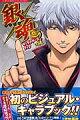 銀魂キャラクターズブック(1)