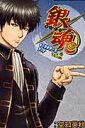 銀魂キャラクターズブック(2)