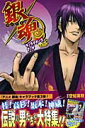 銀魂キャラクターズブック(3)