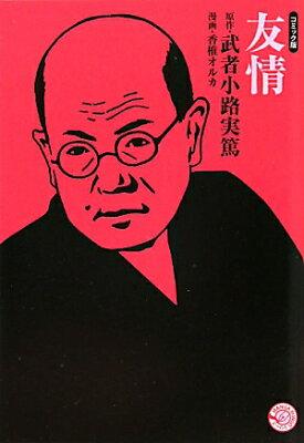 「友情 コミック版(MANGA BUNGOシリーズ)」の表紙