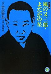 【送料無料】風の又三郎