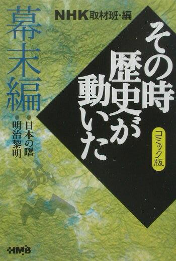 「NHKその時歴史が動いた(幕末編)」の表紙
