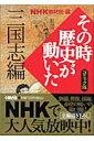 NHKその時歴史が動いた(三国志編)