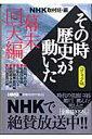 【送料無料】NHKその時歴史が動いた(幕末回天編) [ 日本放送協会 ]