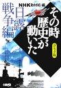 【送料無料】NHKその時歴史が動いた(日露戦争編) [ 日本放送協会 ]