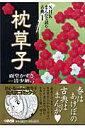 枕草子 (HMB NHKまんがで読む古典) [ 面堂かずき ]