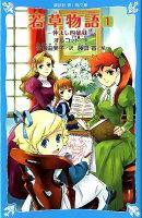 『若草物語(1) 仲よし四姉妹』の画像