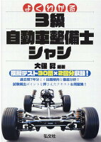 よくわかる3級自動車整備士シャシ大改訂第1版