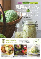 乳酸キャベツ健康レシピ