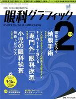 眼科グラフィック(8巻2号(2019 2))