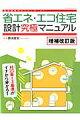 省エネ・エコ住宅設計究極マニュアル増補改訂版