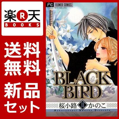 BLACK BIRD 1-18巻セット (フラワーコミックス ベツコミ) [ 桜小路かのこ ]