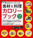 最新 早わかりインデックス 食材&料理カロリーブック 七訂食品成分表対応 [ 主婦……