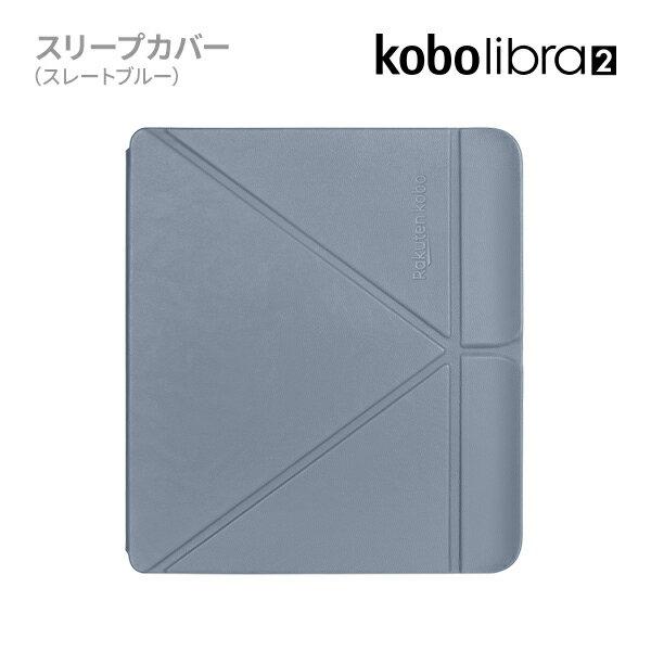 Kobo Libra 2 スリープカバー(スレートブルー)