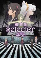 劇場版 selector destructed WIXOSS<初回豪華仕様版>(2枚組)【Blu-ray】