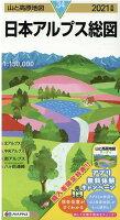 山と高原地図 日本アルプス総図