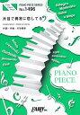片目で異常に恋してる PIANO SOLO・PIANO&VOCAL (PIANO PIECE SERIES) [ 川谷絵音 ]