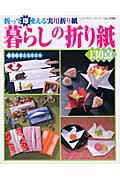 【送料無料】暮らしの折り紙130点