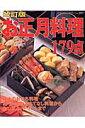 お正月料理179点改訂版