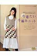 【送料無料】今着たい手編みニット