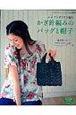 【送料無料】エコアンダリヤで編むかぎ針編みのバッグと帽子