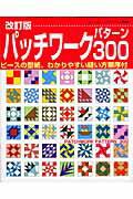【送料無料】パッチワークパターン300改訂版