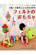 【送料無料】0歳~3歳のこどものためのフェルトのおもちゃ