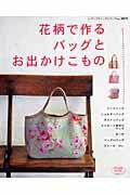 【送料無料】花柄で作るバッグとお出かけこもの