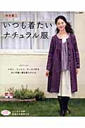 【送料無料】秋冬春いつも着たいナチュラル服