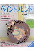 ペイントフレンド(vol.4)