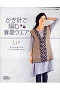 【送料無料】かぎ針で編む春夏ウエア
