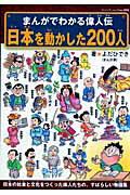 【送料無料】日本を動かした200人