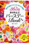 【送料無料】365日幸せをよぶバースデーbook