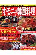 【送料無料】オモニの韓国料理改訂版