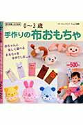 【送料無料】手作りの布おもちゃ