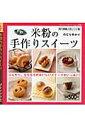 【送料無料】米粉の手作りスイーツ
