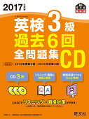 2017年度版 英検3級 過去6回全問題集CD