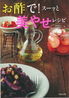 【バーゲン本】お酢で!スーッと美やせレシピ