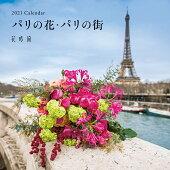 『花時間』2021 Calendar パリの花・パリの街