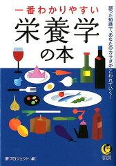 【送料無料】一番わかりやすい栄養学の本