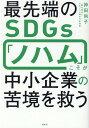 最先端のSDGs「ノハム」こそが 中小企業の苦境を救う [ 神田 尚子 ]