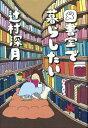 図書室で暮らしたい