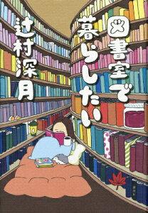 図書室で暮らしたい [ 辻村深月 ]