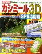 カシミール3D GPS応用編改訂新版