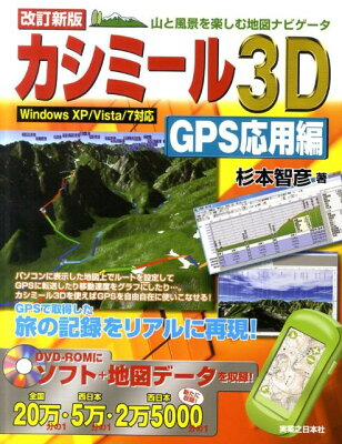 【楽天ブックスならいつでも送料無料】カシミール3D GPS応用編改訂新版 [ 杉本智彦 ]