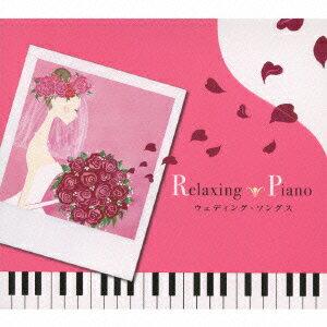 リラクシング・ピアノ ウェディング・ソングス ヒーリング